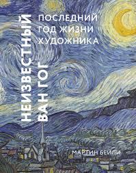 "Книга ""<b>Неизвестный Ван Гог</b>. Последний год жизни художника ..."
