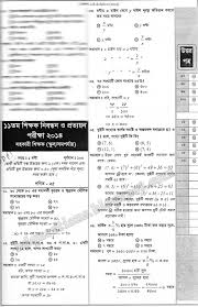 bd questions teacher recruitment test question teacher registration and authentication test question answer and solution description exam 2014