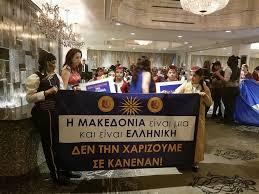Αποτέλεσμα εικόνας για εικονες μακεδονια ειναι ελληνικη