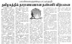 media info madurai marathon increasing and extending water business in tamil nadu