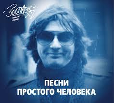 На CD вышел <b>трибьют</b> Майка Науменко Песни простого человека