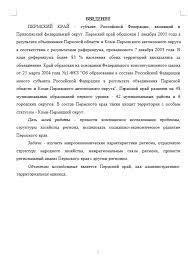Социально экономическая характеристика Пермского края  Социально экономическая характеристика Пермского края 25 12 13