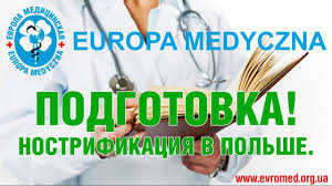 Подготовка к нострификации медицинского диплома в Польше  Подготовка к нострификации медицинского диплома в Польше