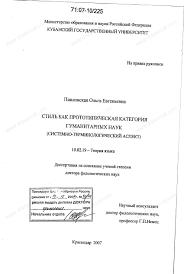 Диссертация на тему Стиль как прототипическая категория  Диссертация и автореферат на тему Стиль как прототипическая категория гуманитарных наук системно терминологический