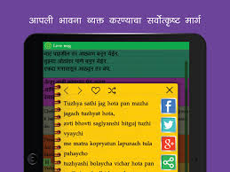 Marathi Status And Quotes Maharashtrian Message To Share On
