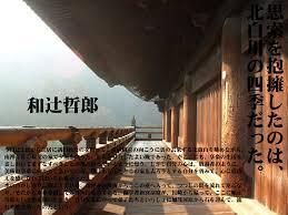 「1919年 - 和辻哲郎の『古寺巡礼』が発刊」の画像検索結果