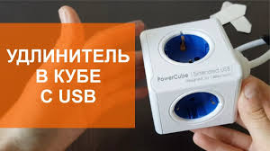 <b>PowerCube</b>: <b>удлинитель</b> в кубе с USB - YouTube