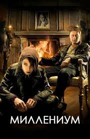Миллениум 1 сезон 3 серия - <b>Девушка</b> которая играла с <b>огнём</b> ...