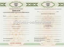 Купить диплом сварщика ПТУ в Москве по низкой цене без предоплаты Диплом ПТУ училища образца с 2010 года