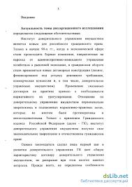 Дипломная работа по истории образец Образец возражения С заявлением о замене паспорта в 20 лет гражданину России следует обратиться в течение Регистрации прав Кодекс корпоративной