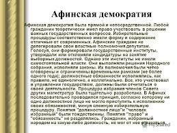 Презентация на тему ИСТОРИЯ РАЗВИТИЯ ИЗБИРАТЕЛЬНОГО ПРАВА  4 Афинская демократия
