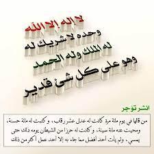 لا اله الا الله وحده لاشريك له له... - فى واحة القرآن والسنة