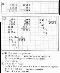 Годовая контрольная работа Задача Вариант № Математика класс  Ответ на Годовая контрольная работа Задача Вариант №4