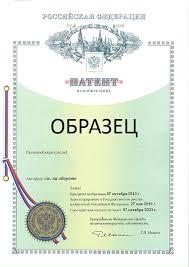 Получение патента на изобретение в России МСП Получение патента в России Изобретение
