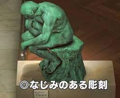 つね きち 彫刻