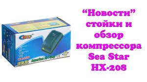 """Новости"" стойки и обзор <b>компрессора Sea Star HX</b>-208 - YouTube"