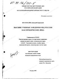 Диссертация на тему Высшие учебные заведения МВД России как  Диссертация и автореферат на тему Высшие учебные заведения МВД России как юридические лица