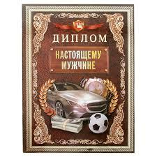 Диплом Настоящему мужчине продажа цена в Минске открытки и  Диплом Настоящему мужчине