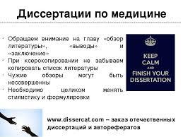 Написание обзора литературы для диссертации Без посредников  А В Карпенко