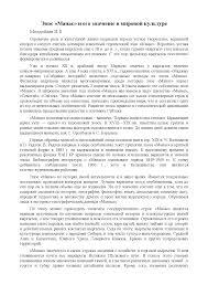 Реферат на тему Эпос Манас и его значение в мировой культуре  Скачать документ