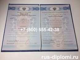 Купить диплом о среднем специальном образовании в Москве цены Диплом о среднем специальном образовании 2011 2013 годов