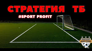 Стратегия в футболе тб
