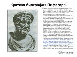 Презентация на тему Биография Пифагора История теоремы Пифагора  2 Краткая биография