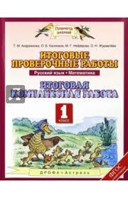 Книга Русский язык Математика класс Итоговые проверочные  Математика 1 класс Итоговые проверочные работы Итоговая комплексная работа
