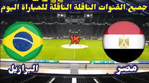 القنوات الناقلة لمباراة مصر والبرازيل الاولمبي والمعلق💥 - YouTube