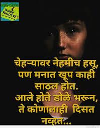 marathi love status for whatsapp marathi love status marathi tail