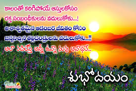 15 Good Morning Quotes With Images In Telugu Top Colection For