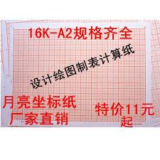 Print A Sheet Of Graph Paper China Print Graph Paper China Print Graph Paper Shopping Guide At