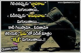 Very Sad Love Failure Quotes Images In Telugu QuotesAdda Amazing Telugu Love Failure Images