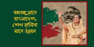 Image result for বাংলাদেশের সমৃদ্ধি ও শেখ হাসিনা