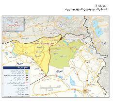 تشكيل الحدود الكردية: معادلات النفوذ والنزاع والحوكمة في المناطق الحدودية  العراقية السورية - مركز كارنيغي للشرق الأوسط - مؤسسة كارنيغي للسلام الدولي