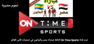 تردد قناة On Time Sports الناقلة لمباراة مصر والجابون في تصفيات كأس العالم  2022