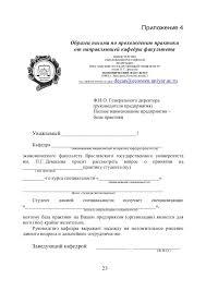 Гарантийное письмо о прохождении практики образец Портал файлов Похожие посты