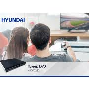<b>Hyundai</b> представляет новый <b>DVD</b>-<b>плеер H</b>-<b>DVD220</b>