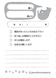 伝言メモ ねこ ぱんかんコンテンツ