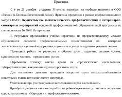 Ветеринария Учебная практика ГБПОУ Сергиевский губернский  Описание практики · 13 11 2014 adminsgt 384