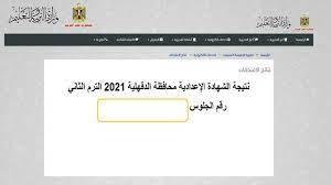 رابط نتيجة الشهادة الإعدادية 2021 محافظة الدقهلية بالاسم ورقم الجلوس