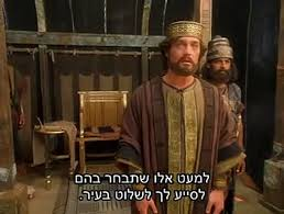Image result for jeremiah the bible