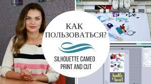 """Функция """"Print and <b>cut</b>"""" в плоттере Silhouette Cameo. Как ..."""