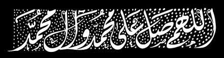 Image result for اللهم صل على محمد وال محمد