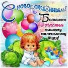 Поздравленье с рождением сына на казахском языке