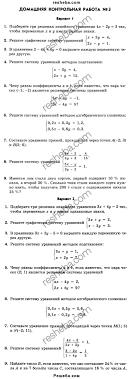 ГДЗ по алгебре для класса А Г Мордкович контрольная работа  ДОМАШНЯЯ КОНТРОЛЬНАЯ РАБОТА №3 Вариант 1 1 Подберите три решения линейного уравнения 4х