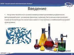 Презентация на тему РЕФЕРАТ Тема Влияние химических и  3 Введение