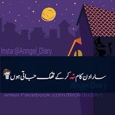 Urdu Quotes Always Happy Pinterest Quotes Urdu Quotes And Enchanting Idealist Quotes In Urdu