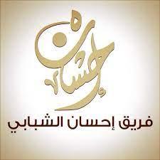 إحسان (@EhsaanTeam)