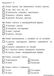 Контрольная работа по русскому языку в классе Глагол как часть   Контрольная работа по русскому 4 класс глагол